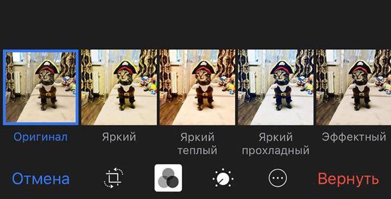 Фильтры для iPhone