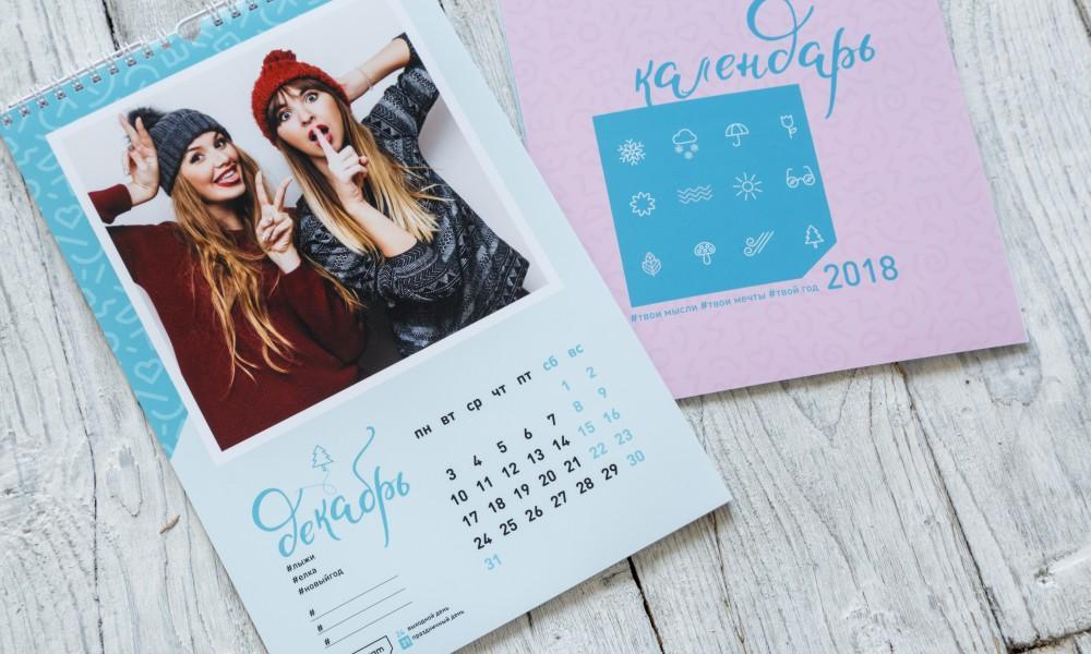 Календарь из фото на год