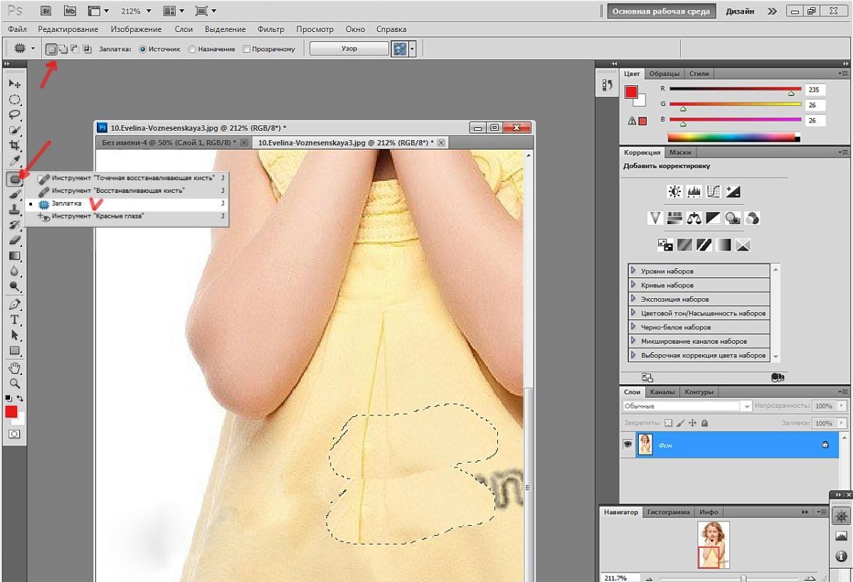 Инструмент «Заплатка» в Photoshop