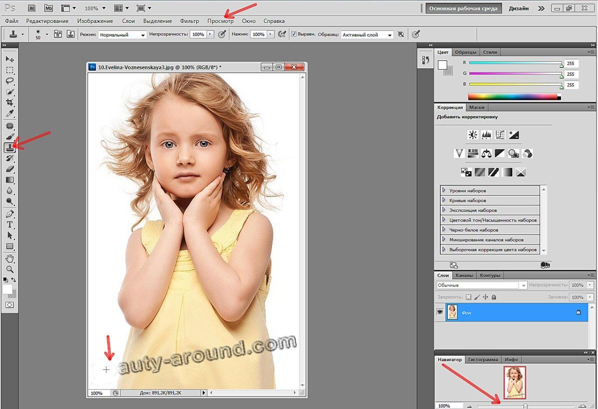Инструмент «Штамп» в Photoshop