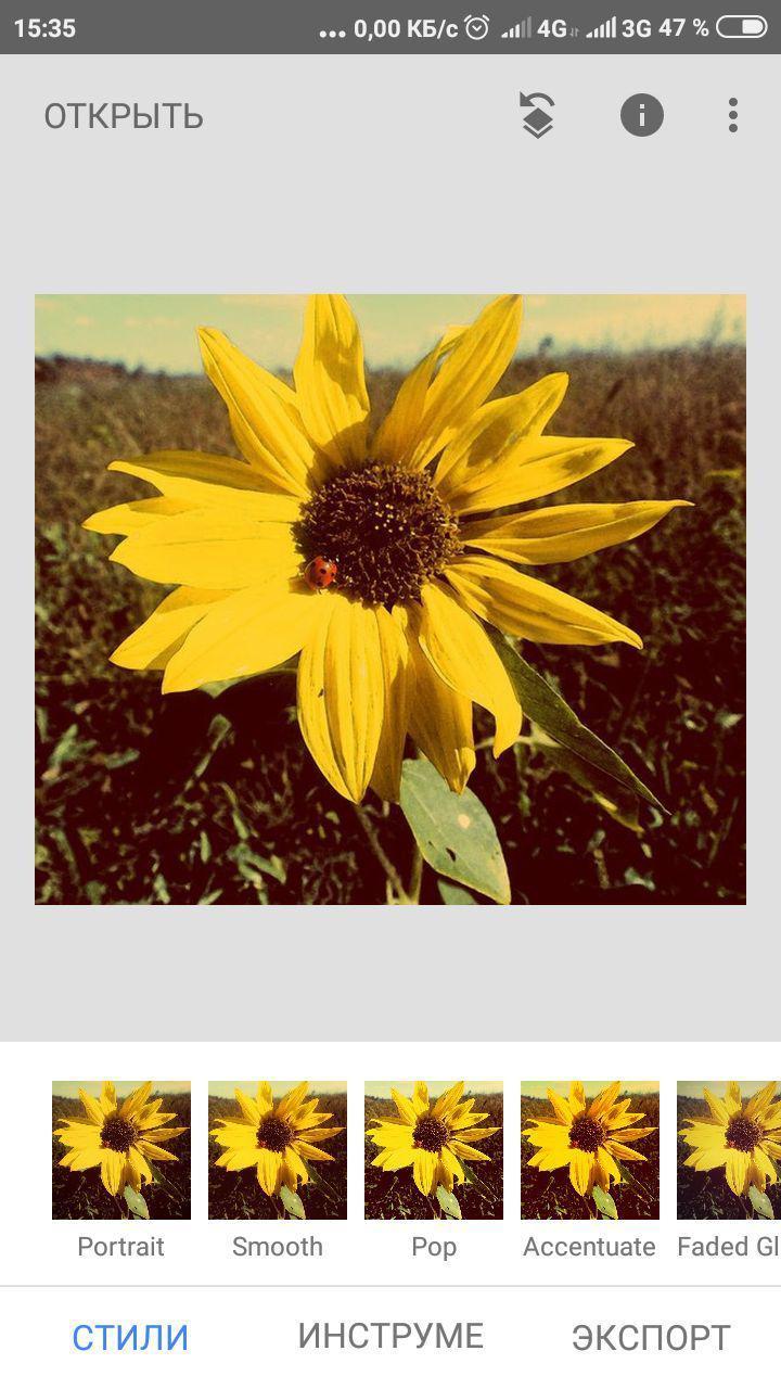 Обработка фото в Snapseed