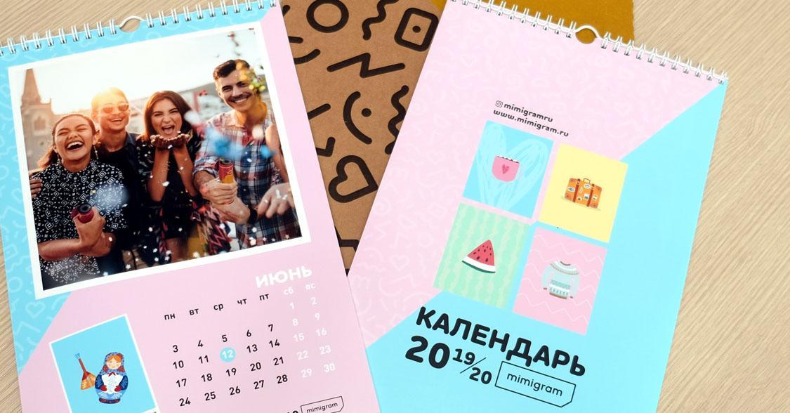 Календарь из фотографий на юбилей