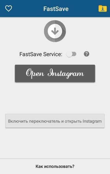 Приложение для скачивания фото FastSave
