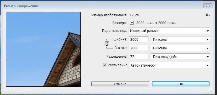 Изменение размера фото в Photoshop