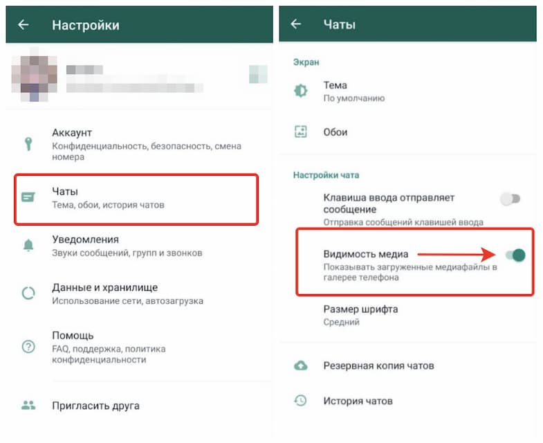 Настройка Whatsapp на Android для печати фото