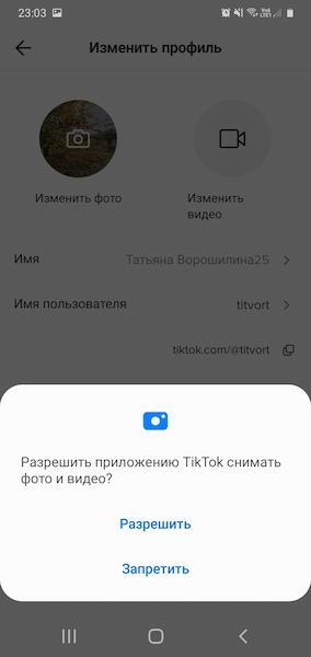 Установка фото на аватар в TikTok