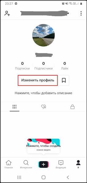 Изменение фото на аватар в TikTok