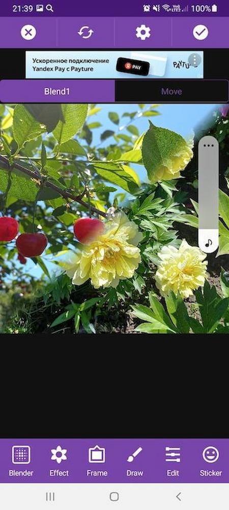Способ слияния двух фотографий